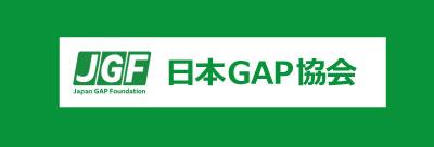 日本GAP協会