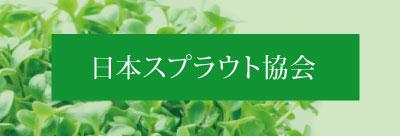 日本スプラウト協会