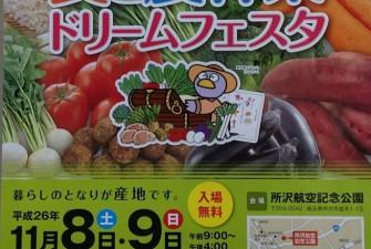 2014彩の国食と農林業ドリームフェスタ